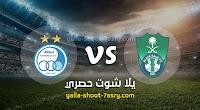 نتيجة مباراة الأهلي السعودي واستقلال طهران اليوم الاثنين بتاريخ 17-02-2020 دوري أبطال آسيا