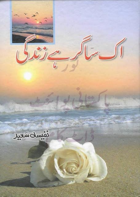 Ek Sagar Hay Zindagi Urdu Novel by by Nafisa Saeed Romantic Urdu Novel PDF