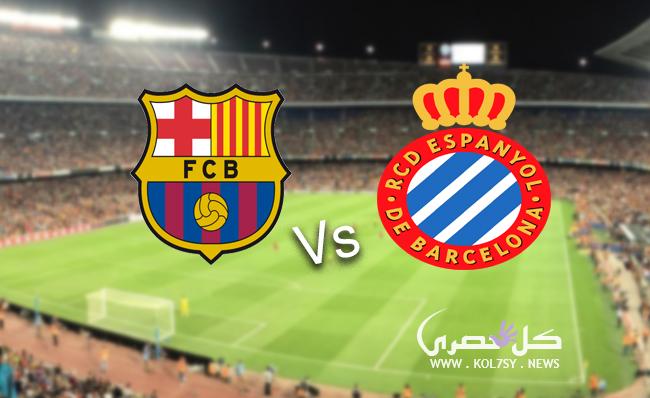 مشاهدة مباراة برشلونة واسبانيول بث مباشر
