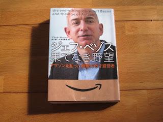 ジェフ・ベゾス 果てなき野望アマゾン創業者の本
