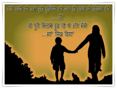 Happy Mothers Day Shayari in Hindi ,Mothers Day greetings in Hindi, Mothers Day SMS in Hindi,Happy Mother's Day Wishes SMS,mother day quotes in hind , Best Maa SMS.