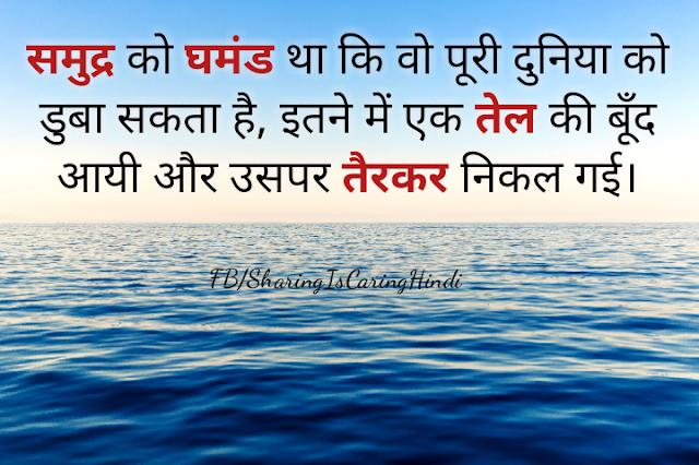 Anonymous Hindi Quotes on Ocean, समुद्र, Oil Drop, तेल की बूँद, घमंड, Pride,