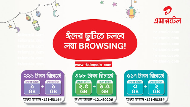 airtel Internet Bumber Bonus offer