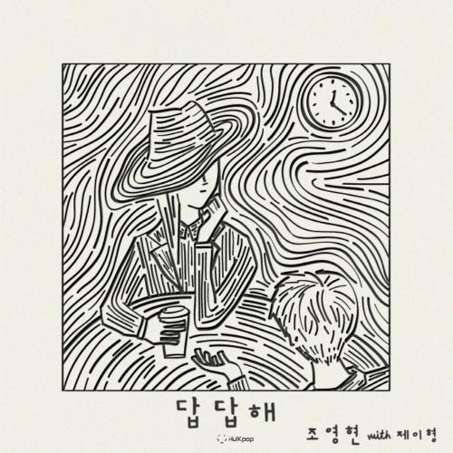 [Single] Jo Young Hyun – 답답해