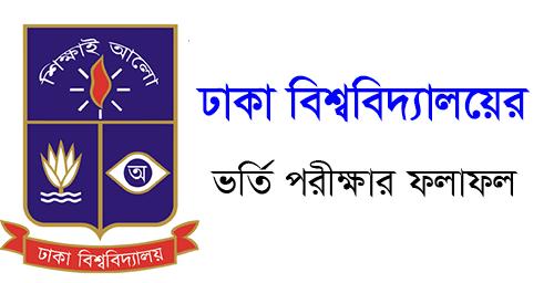 Dhaka University Admission Result 2018-19, DU Admission Result 2018-19