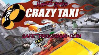 تحميل لعبة التاكسي المجنون للكمبيوتر 2018 crazy taxi
