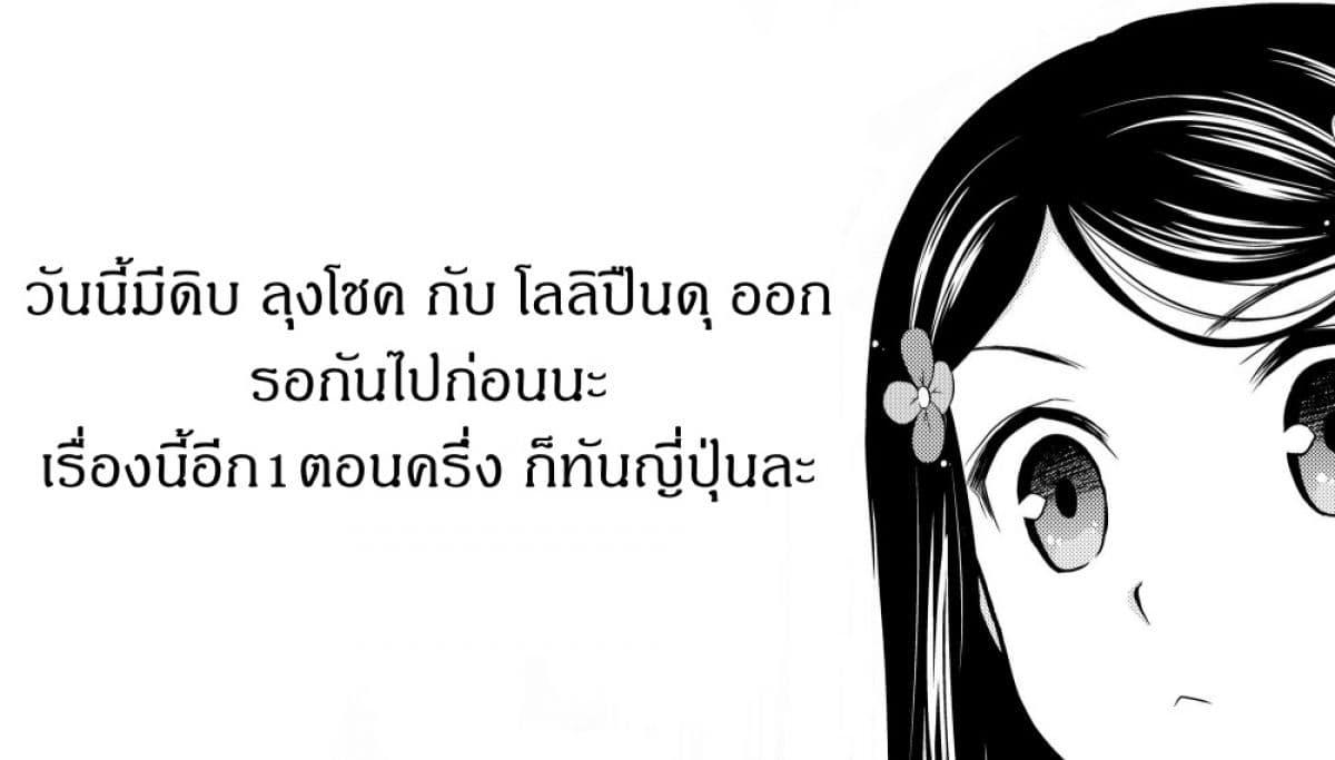 อ่านการ์ตูน Kaiko sareta Ankoku Heishi (30-dai) no Slow na Second ตอนที่ 7.1 หน้าที่ 17