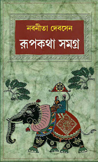 Rupkotha Somogro by Nabaneeta Dev Sen