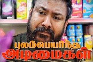 புலம்பெயர்ந்த அடிமைகள் | Tamil Short Film | True | VSE