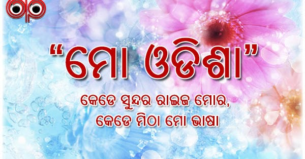 Utkal Divas WhatsApp Status: Happy Utkal Diwas Facebook Status, Utkal ...