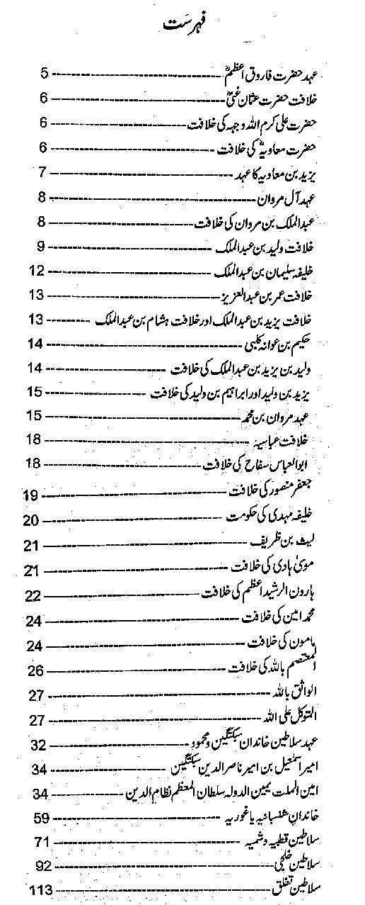 Umar bin Abdul Aziz: A great Muslim ruler