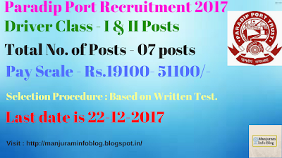 Paradip Port Recruitment 2017