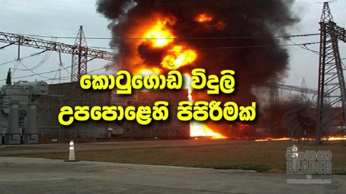 Fire In Kotugoda Electrical Substation