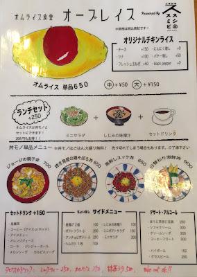 三軒茶屋のO-PLACE(オープレイス)のメニュー