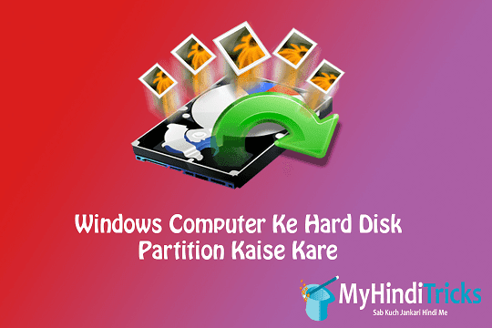 windows-computer-ke-hard-disk-partition-kaise-kare