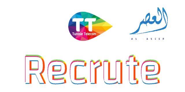 إتصالات تونس : إنتداب طلبة للعمل خلال العطلة الصيفية