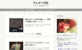 ©さんがつ日記「サイトの雰囲気を色で替える」3