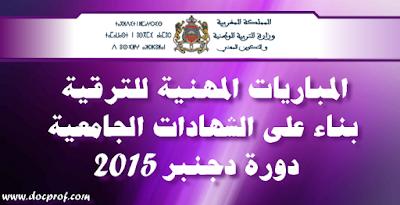 اللائحة الثانية للناجحين في المباريات المهنية للترقية بناء على الشهادات الجامعية - دورة دجنبر 2015