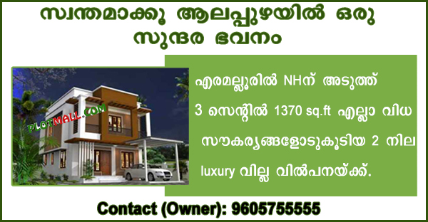 SALE HOUSE IN ALAPPUZHA