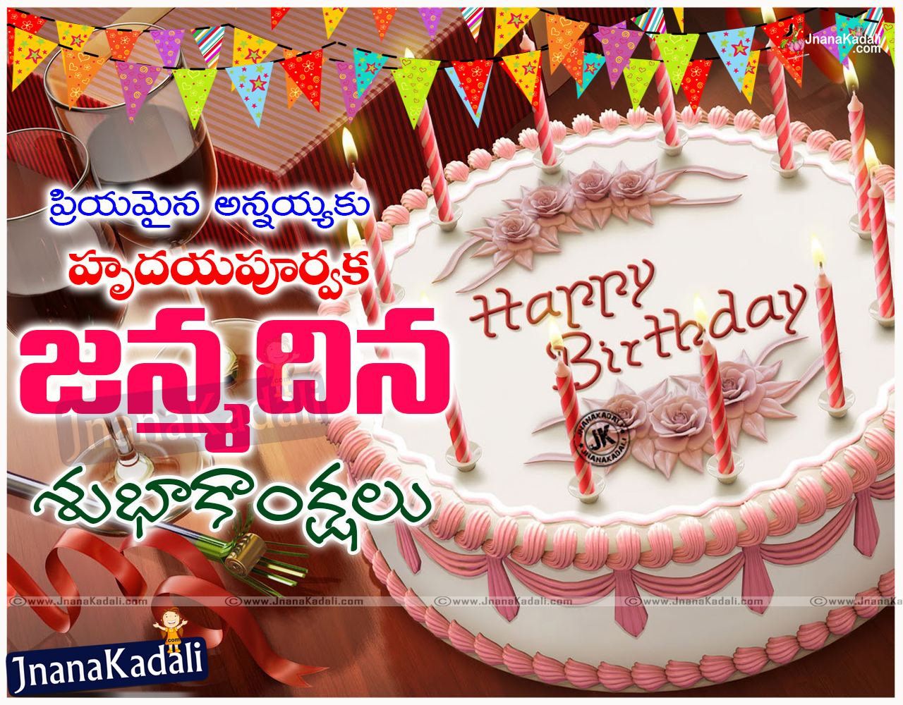 luxury birthday wishes for brother in telugu awesome greeting hd