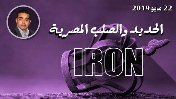 تحليل فني لسهم الحديد والصلب المصرية 22052019