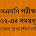 SSC Result 2017 Publish Date Education Board Bangladesh