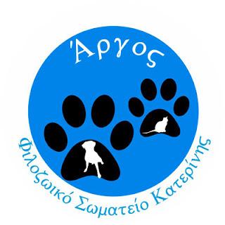 """Φιλοζωικό Σωματείο Κατερίνης ο """"ΑΡΓΟΣ"""" : Οι αποφάσεις της πενταμελούς επιτροπής, εις βάρος των ζώων, συνεχίζονται."""
