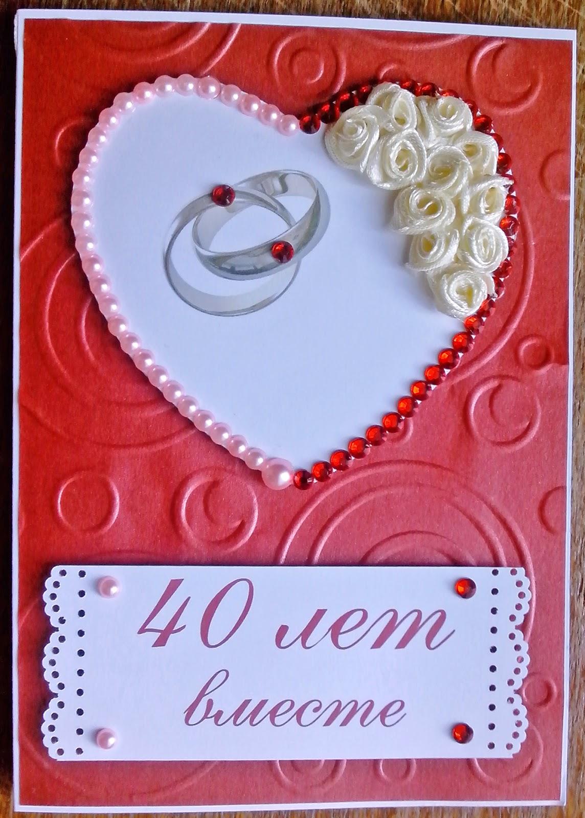 Поздравление на рубиновую свадьбу друзьям фото 269