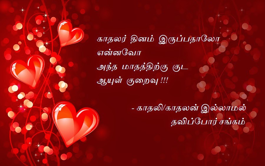 Valentines Day Jokes in Tamil Kadhalar Dhinam Comedy Lines