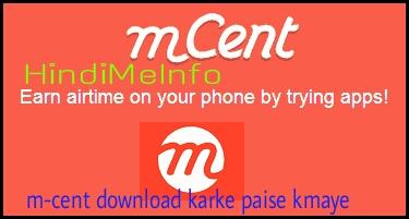 m-cent se paisa Kaise kmaye