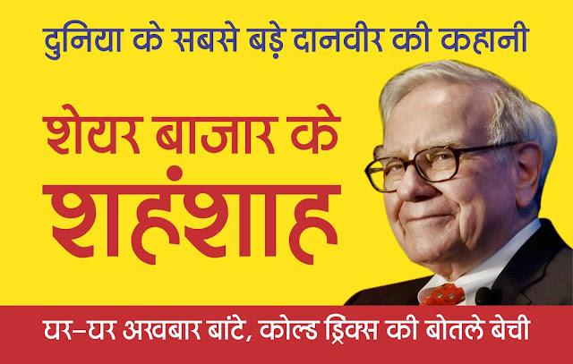 Warren Buffett the king of Share Market Success Story in Hindi