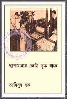 Chapakhanai Ekta Bhut Thake by Anisul Hoque