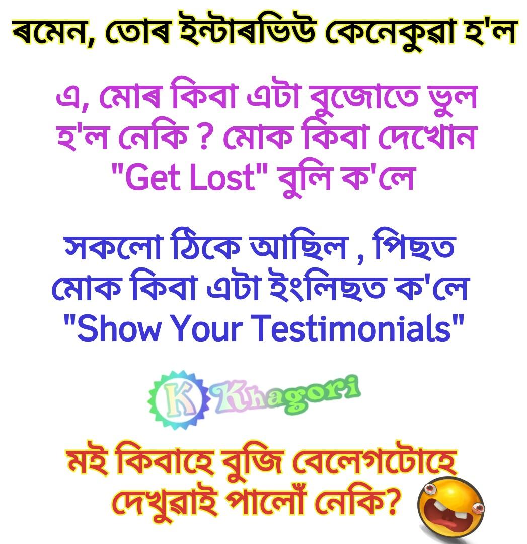 Funny Pics For Whatsapp - Fun Fun - In Assamese - Khagori : Assamese