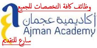 مدرسه اكاديميه عجمان تعلن عن وظائف شاغره لجميع التخصصات الامارات ٢٠١٨