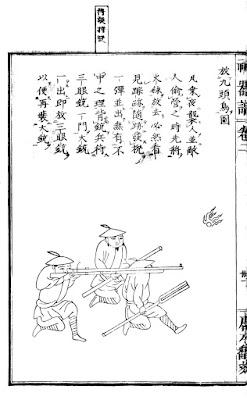 Ming Chinese Jingal