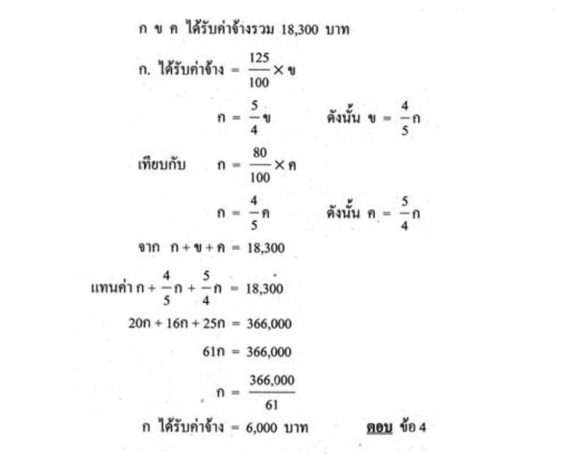 เฉลยโจทย์คณิตศาสตร์มัธยม3