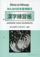 Minna no Nihongo II - Kanji Renshuuchou | みんなの日本語初級 II 漢字練習帳