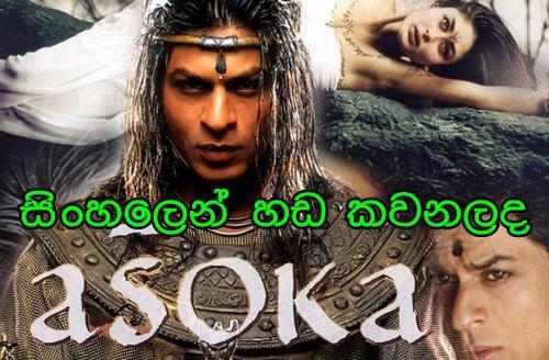 Asoka Sinhala Dubbed Full Movie