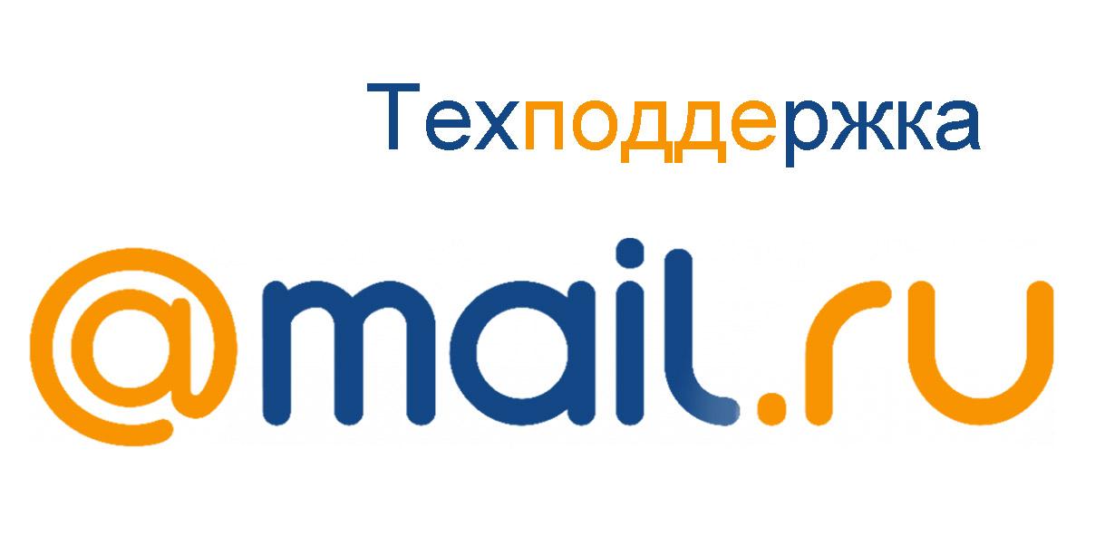 Как обратится в техподдержку Mail.ru