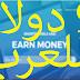 موقع إختصار روابط يعطي 9 دولار للعرب وإستراتيجية مميزة جدا مع إثبات السحب اليومي