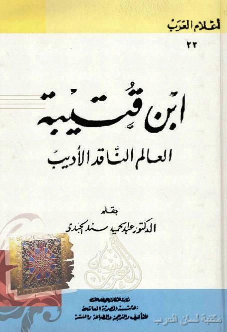 كتاب الشعر والشعراء pdf ابن قتيبة