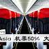 AirAsia 机票50% 大折扣!快点Plan去哪里玩~
