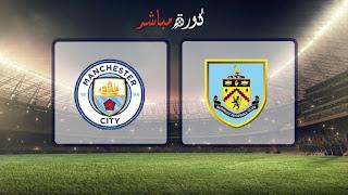 مشاهدة مباراة مانشستر سيتي وبيرنلي بث مباشر 28-04-2019 الدوري الانجليزي