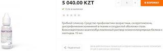 Peptovin price (Пептовин Цена 5040 тенге).jpg