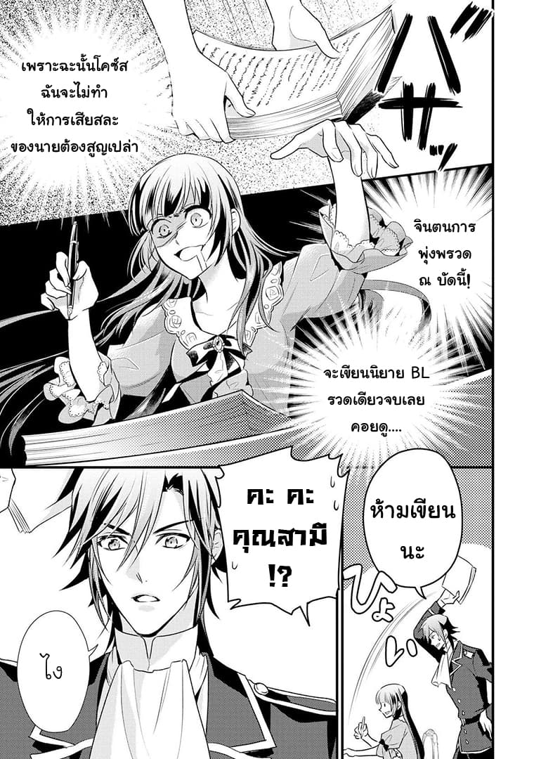 อ่านการ์ตูน Daites Ryou Koubouki ตอนที่ 5 หน้าที่ 7