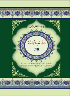 Download: Al-Quran – Para 28 in pdf