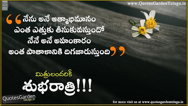 Good night Quotes in telugu - Good night greetings in telugu - Beautiful telugu messages for good night