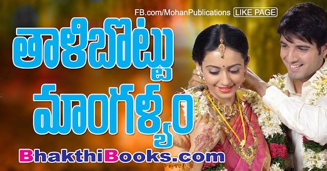 తాళిబొట్టు-మాంగల్యం | Mangalasutra | Mangalsuthram | Mangalyam | Mangalyadharana | Indian Wedding | Indian Wedding Jewellery | Wedding Jewellery | Lord Chandra | Lord Khuja | Mohanpublications | Granthanidhi | Bhakthipustakalu | Bhakthi Pustakalu | Bhaktipustakalu | Bhakti Pustakalu | BhakthiBooks | MohanBooks | Bhakthi | Bhakti