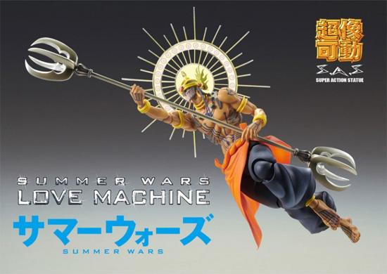Summerwar Love Machine