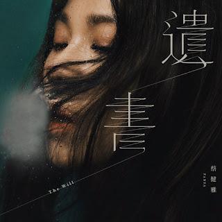Tanya Chua 蔡健雅 - Yi Shu 遺書 Lyrics 歌詞 with Pinyin - Musicacrossasia
